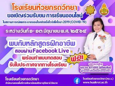 โรงเรียนห้วยกรดวิทยาจัดโครงการสอนออนไลน์ ทาง Facebook วันที่ 1-13 มิถุนายน 2564 เรียนฟรี พร้อมรับเกียรติบัตรฟรี